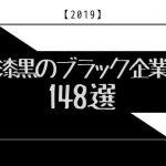 【2019】必見!漆黒のブラック企業ランキング148選