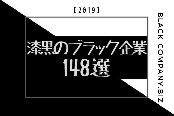 漆黒のブラック企業-148選