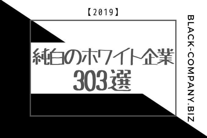 純白のホワイト企業-303選