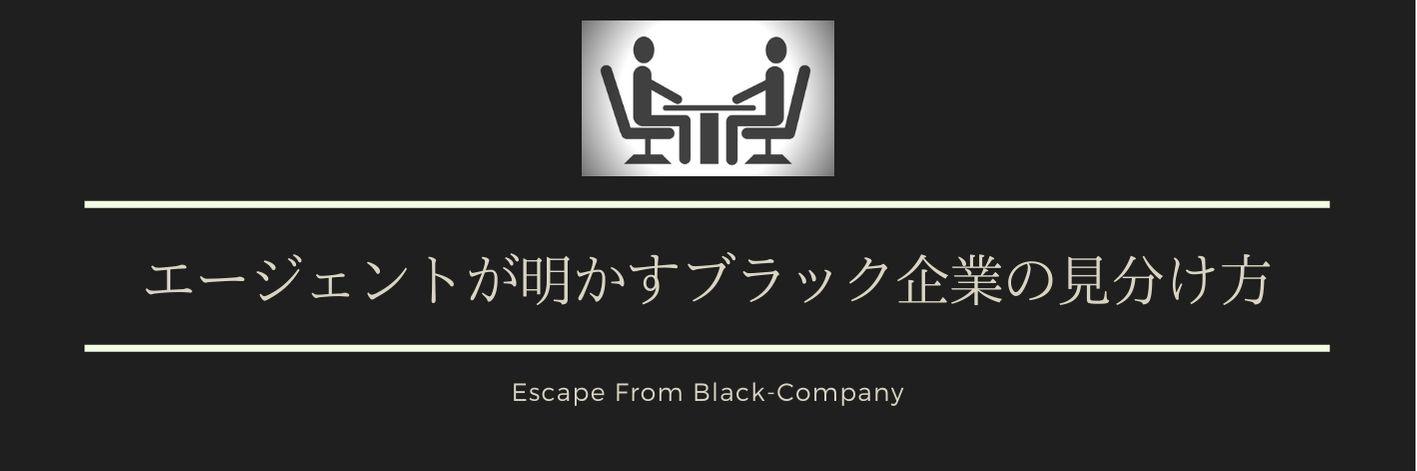 エージェントが明かすブラック企業の見分け方