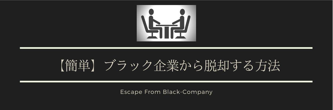 【簡単】ブラック企業から脱却する方法