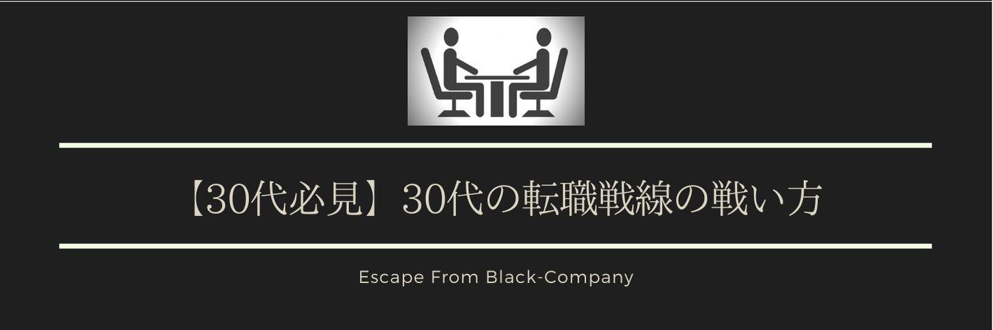 【30代必見】30代の転職戦線の戦い方