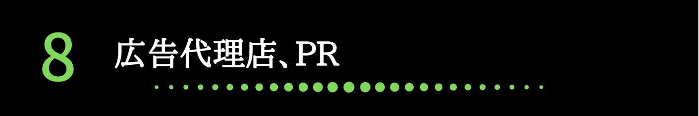 広告代理店、PR